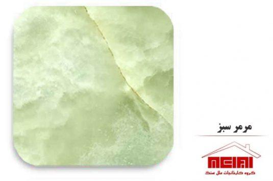 مرمر سفید هاله سبز